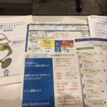 防災士キャリアアップ研修3