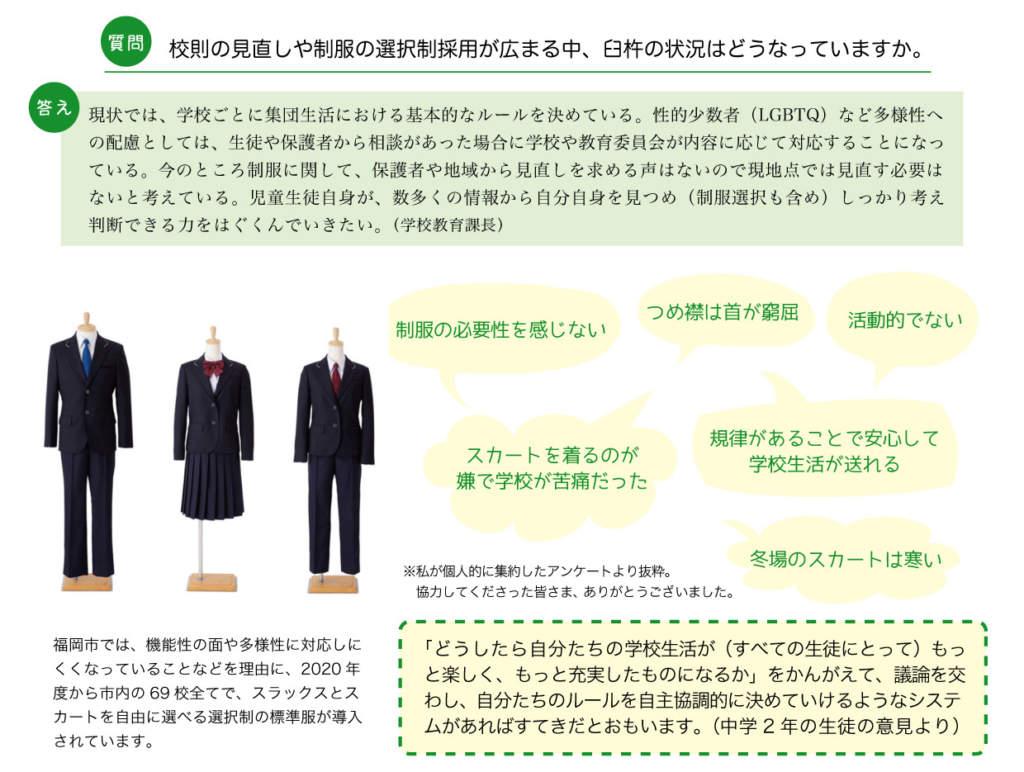 3/27 学習会のお知らせ「制服や校則について考えよう・・・」