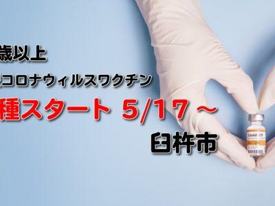 65歳以上の方を対象とした新型コロナワクチンの接種がスタートします