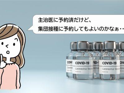 臼杵市の集団接種へのご質問に関する回答