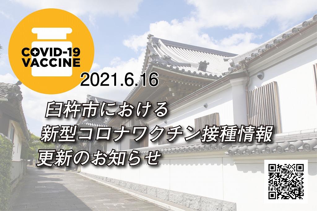 臼杵市における新型コロナワクチン接種情報更新のお知らせ