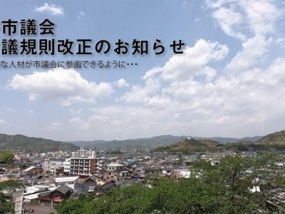 臼杵市議会会議規則の一部改正がされました