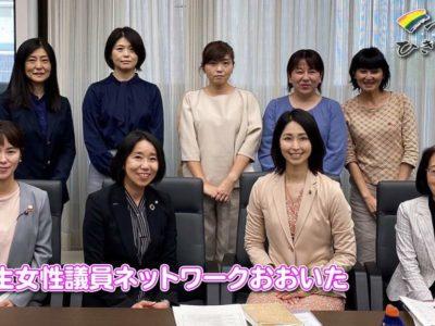 大分県内の女性議員集合