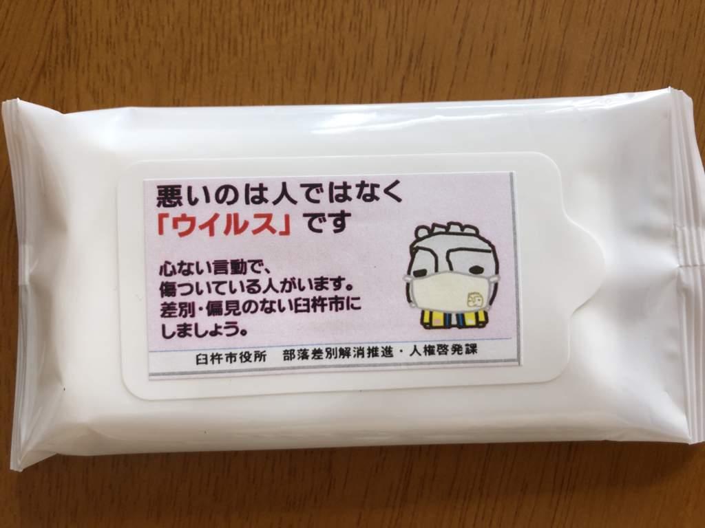 臼杵市議会9月定例会追加議案①
